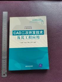 高等学校教材·计算机应用:CAD二次开发技术及其工程应用