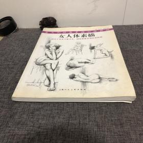 女人体素描