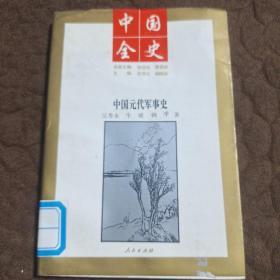 中国元代军事史