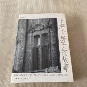 上海老房子的故事