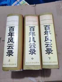 中国国民党百年风云录(上、中、下)