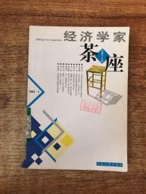 经济学家茶座(总第十九辑)