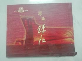 琴咏珠江·广州珠江钢琴集团有限公司.1956~2006邮册