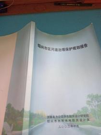 绍兴市区河道治理保护规划报告盖章本(编写单位盖章本)
