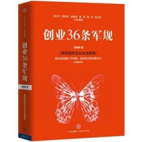 创业36条军规❤ 孙陶然 著 中信出版社9787508655284✔正版全新图书籍Book❤