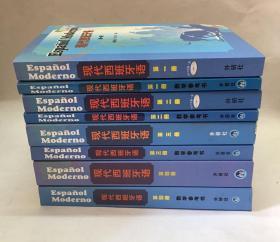 现代西班牙语(一、二、三、四 ,附教学参考书,一、二册附mp3光盘)8本合售
