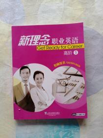 新理念职业英语 高阶1 教师用书