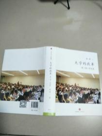 大学的改革·学院篇  第二卷  原版内页全新