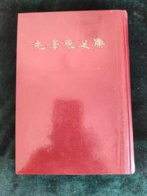 毛泽东选集一卷本(1966)