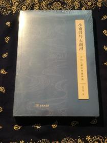 《小南浔与大南浔:近代江南的市镇绅商》