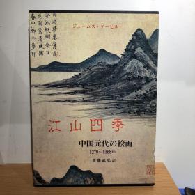 江山四季-中国元代の绘画
