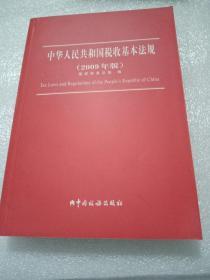 中华人民共和国税收基本法规(2009年版)