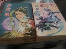 紫龙佩(全三册)+彩练飞霞(紫龙佩续 全三册)