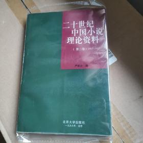20世纪中国小说理论资料 第二卷