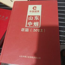 山东中烟年鉴2012