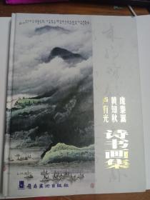 庞泰嵩 黄知秋 卢有光诗书画集