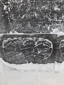 鄠县品子李玉墓志拓片,墨拓部分47厘米,文字部分35厘米,书法不错,十二生肖很美,惜原石磨泐厉害。