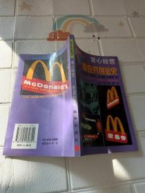 麦当劳创业史