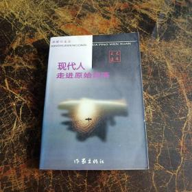 大平文选——-现代人走进原始部落