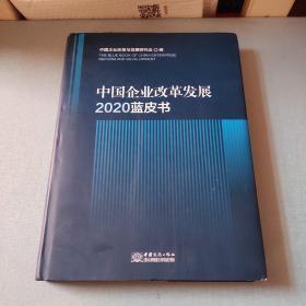 中国企业改革发展2020蓝皮书