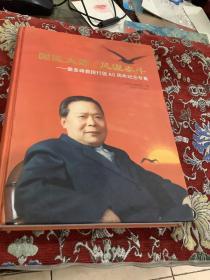 国医大师 风湿泰斗 -娄多峰教授行医60周年纪念专集