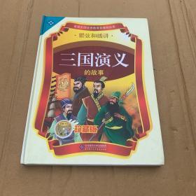 三国演义的故事 珍藏版(全套12CD,瞿弦和播讲)