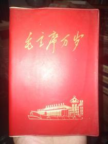 毛主席万岁日记本(内页有十张白求恩绘画插图和毛语录)