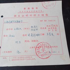 上海交大文革介绍信一张!