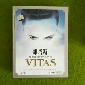 维塔斯Vitas(CD+DVD .光盘3张)附送 MTV 精美海报