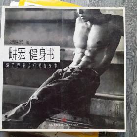畊宏健身书(24开A)