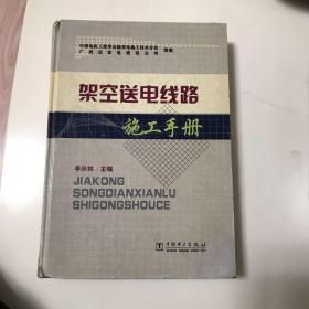 架空送电线路施工手册
