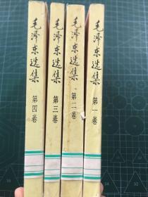 毛泽东选集(第1~4卷)4本合售