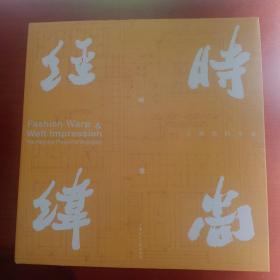 时尚.经纬映像:上海纺织今昔