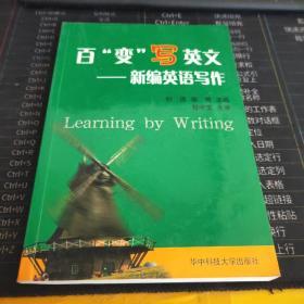 """百""""变""""写英文:新编英语写作"""