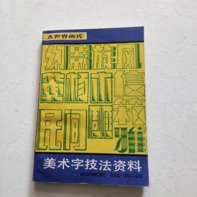 美术字技法资料