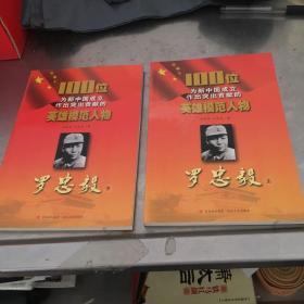 100位为新中国成立作出突出贡献的英雄模范人物:罗忠毅 上下册