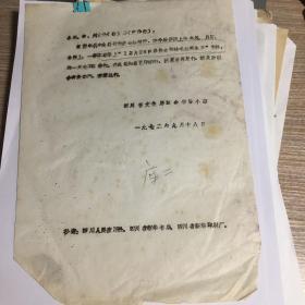 """不要印上""""12月26日是伟大领袖毛主席生日""""字样1页"""