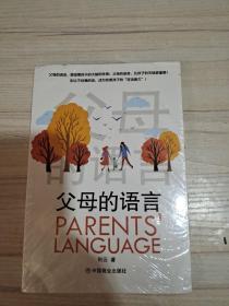 父母的语言。