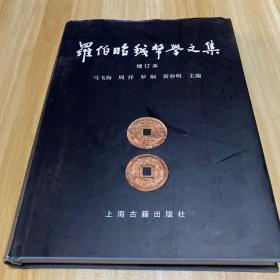 罗伯昭钱币学文集(增订本)签名本