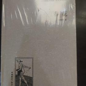 人文阅读与收藏·良友文学丛书:春花
