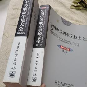 中国中等职业学校大全  第3册 第4册