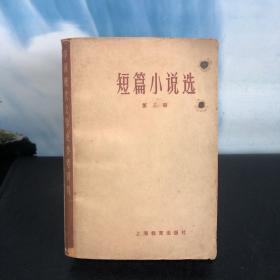 短篇小说选 第三册