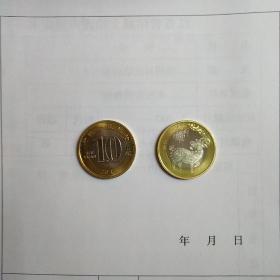 乙未年纪念币