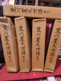 丰川卢氏世谱  五卷全
