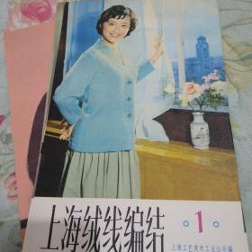 上海绒线编结1