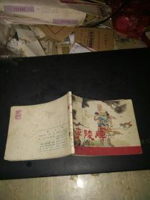 连环画:杨家将 之四 李陵碑