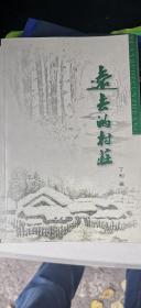 远去的村庄(散文集,签名钤印本,保真。作者为白城市作协主席,鲁迅作家班学员)一版一印,仅印2000册,请看描述。