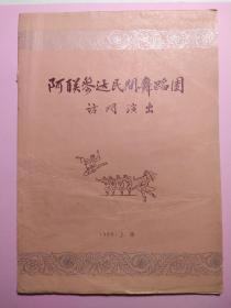 阿联黎达民间舞蹈团访华演出.节目单