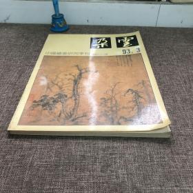 朵云 93.3 总第38期 中国绘画研究季刊
