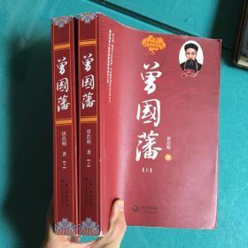 曾国藩(全两册)